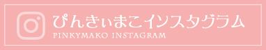 ドッグトリミングサロン|ぴんきぃまこ インスタグラム