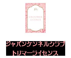 ジャパンケンネルクラブトリマーライセンス